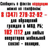 Служба судебных приставов республики башкортостан