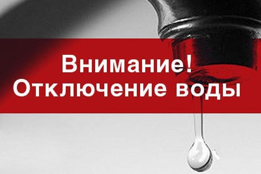 в черногорске нет воды внимание:Чтобы правильно стирать